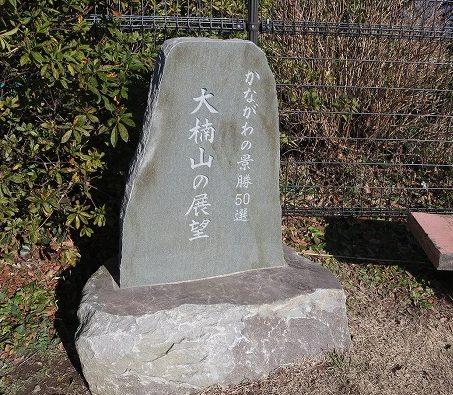大楠山の展望の碑