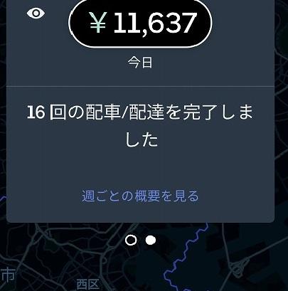 ウーバーイーツ7日目