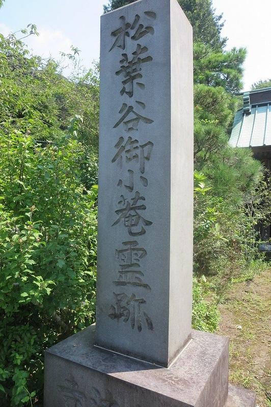 松葉ヶ谷の御小庵霊域