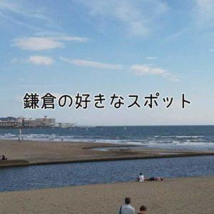 鎌倉スポット