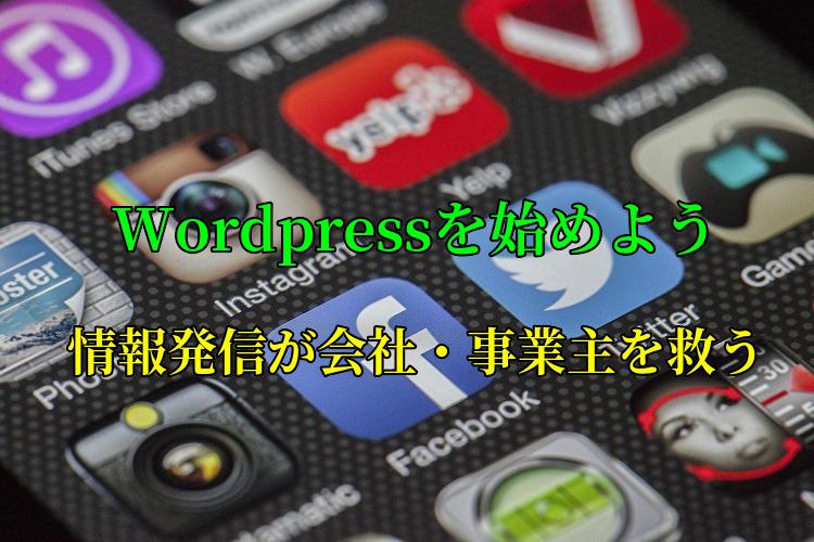 Wordpressを始めよう